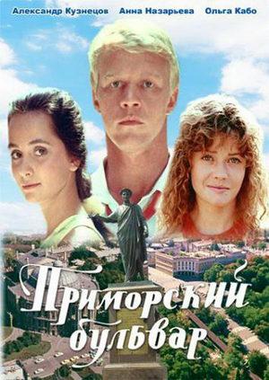 Приморский бульвар фильм