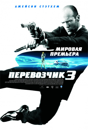 Перевозчик-3 фильм