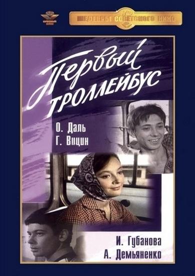 Первый троллейбус фильм