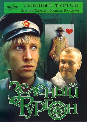 Зеленый фургон фильм