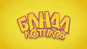 Премьеры октября 2017 - Банда Котиков